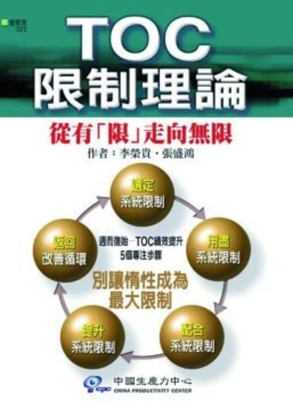 TOC  限制理論(平裝)