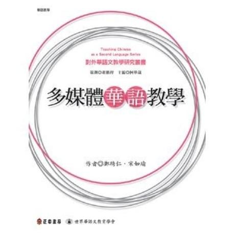 多媒體華語教學