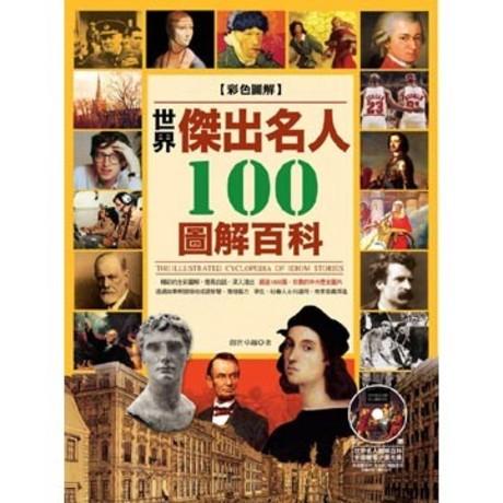 世界傑出100名人圖解百科(附贈多媒體電子書光碟)