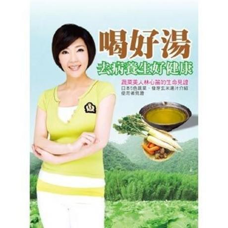 喝好湯去病養生好健康