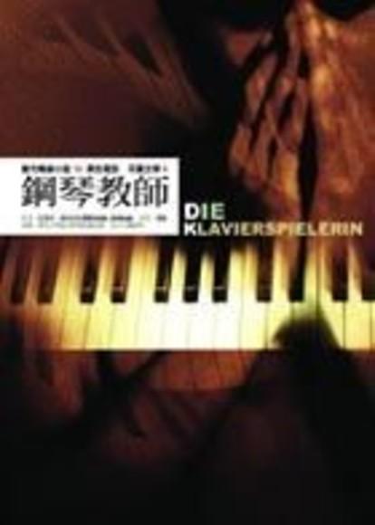 鋼琴教師(平裝)