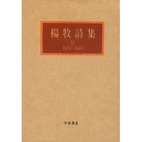 楊牧詩集II(25K)