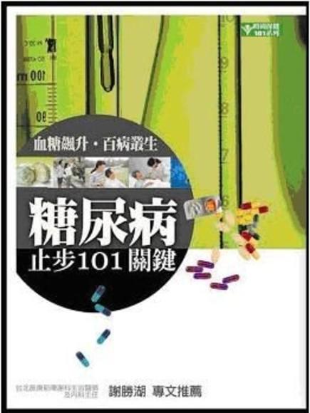 糖尿病止步101 關鍵(平裝)
