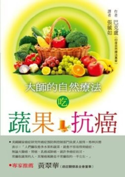 大師的自然療法:吃蔬果抗癌