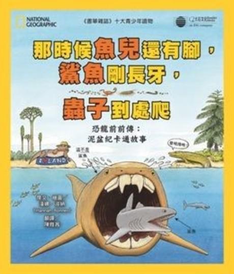 那時候魚兒還有腳,鯊魚剛長牙,蟲子到處爬:恐龍前前傳:泥盆紀卡通故事