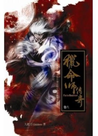 獵命師傳奇 卷六(平裝)