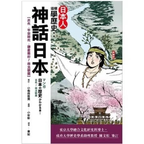 日本人這樣學歷史: 神話日本(平裝)
