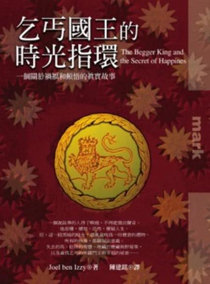 乞丐國王的時光指環(平裝)
