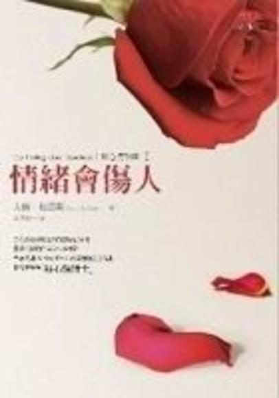 好心情手冊1-情緒會傷人(平裝)
