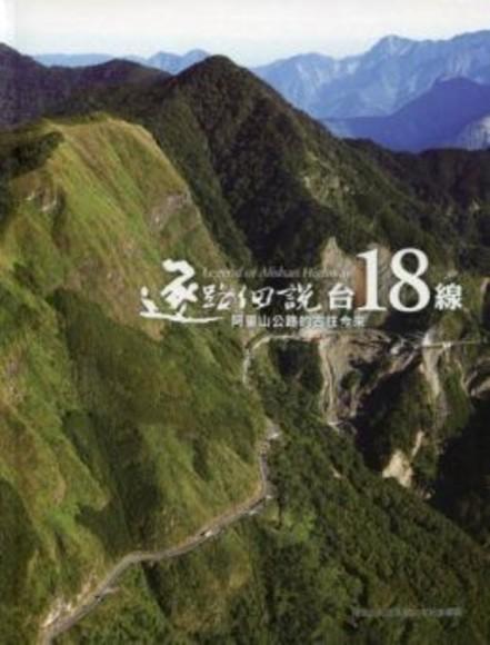 逐路細說臺18線:阿里山公路的古往今來(隨書附贈影音DVD)(軟精裝)