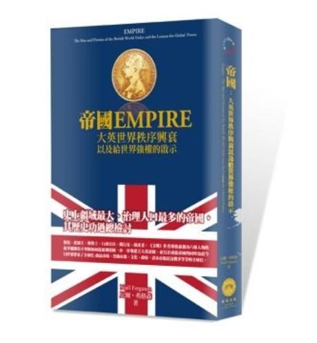 帝國:大英世界秩序興衰以及給世界強權的啟示