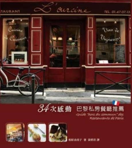 34次感動--巴黎私房餐廳推薦(平裝)