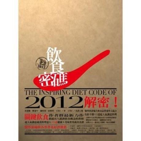 2012飲食密碼