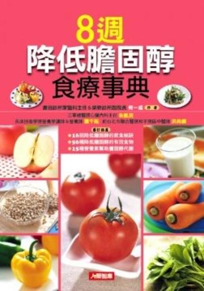 8週降低膽固醇食療事典(新版)(軟精裝)