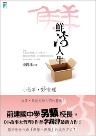 鮮活人生-小故事,妙管理(平裝)