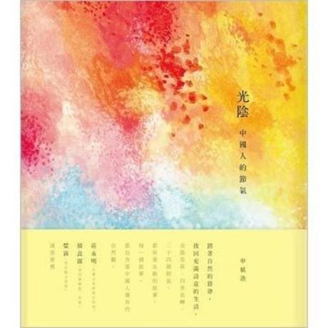 光陰:中國人的節氣