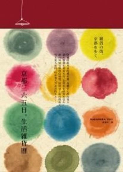 京都三六五日。生活雜貨曆(平裝)