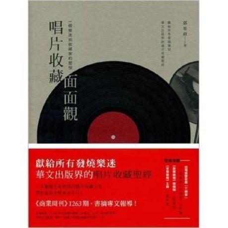 唱片收藏面面觀:個樂迷到收藏家的歷程