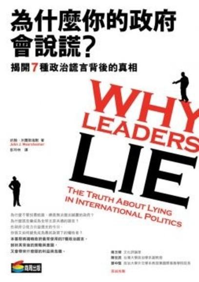 為什麼你的政府會說謊?揭開7種政治謊言背後的真相(平裝)