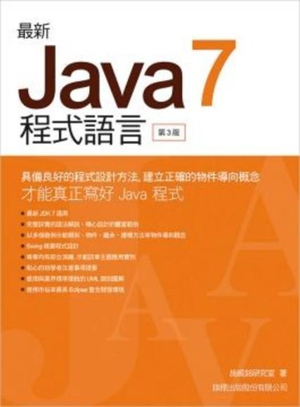 最新 Java 7 程式語言