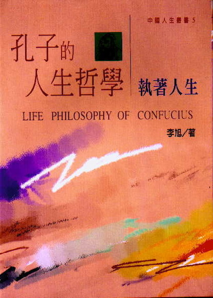 孔子的人生哲學 – 執著人生