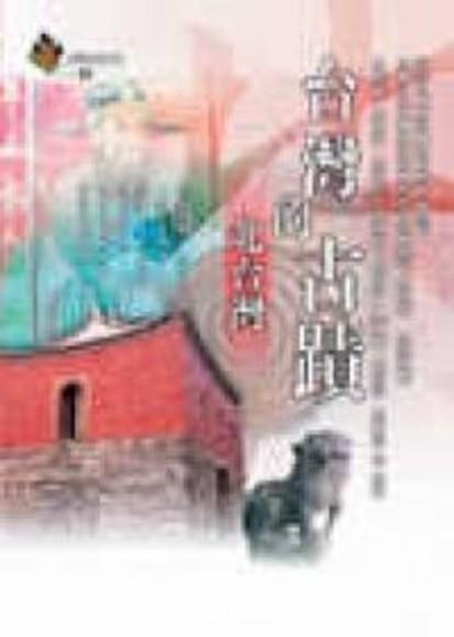 台灣的古蹟:北台灣(軟精裝)