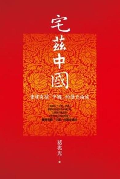 宅茲中國:重建有關「中國」的歷史論述(平裝)