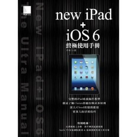 new iPad+ iOS 6終極使用手冊