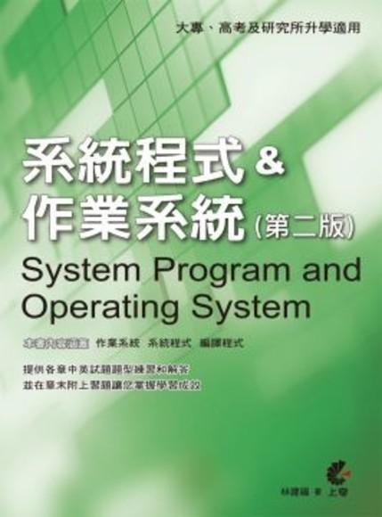 系統程式&作業系統(第二版)