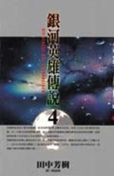 銀河英雄傳說(4)