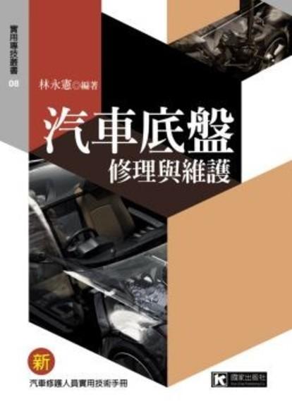 汽車底盤修理與維護