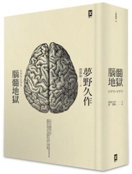 腦髓地獄:日本推理四大奇書之首,最新重譯本(精裝)