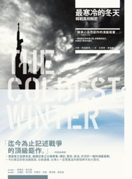 最寒冷的冬天:韓戰真相解密