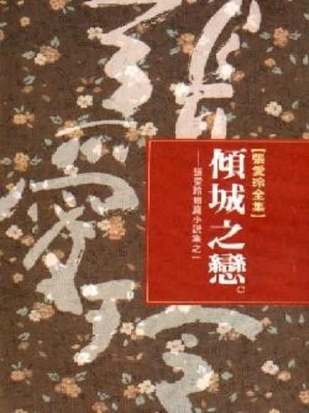 傾城之戀:張愛玲短篇小說集之一