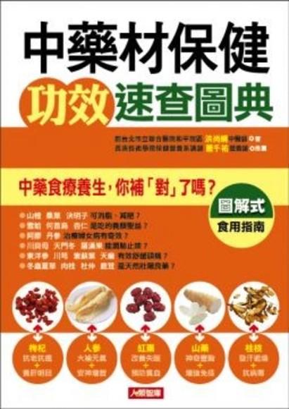 中藥材保健功效速查圖典(平裝)
