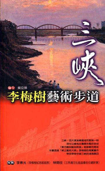 三峽: 李梅樹藝術步道(平裝)