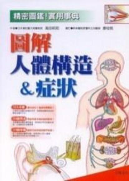 圖解人體構造&症狀(平裝)