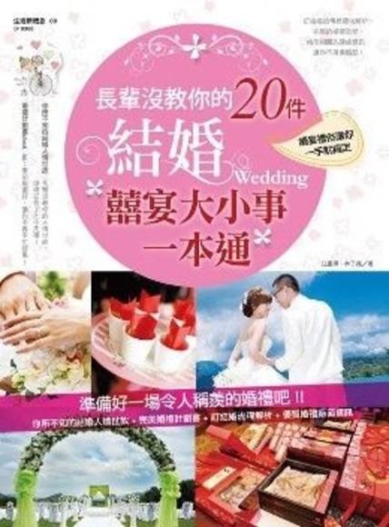 長輩沒教你的20件結婚囍宴大小事一本通: 婚宴禮俗讓你一手就搞定