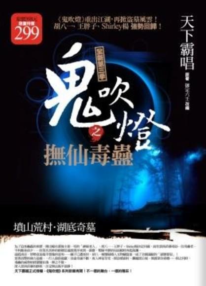 鬼吹燈之撫仙毒蠱(1、2集合售版)