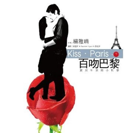 百吻巴黎(下)--愛與生活的小哲學