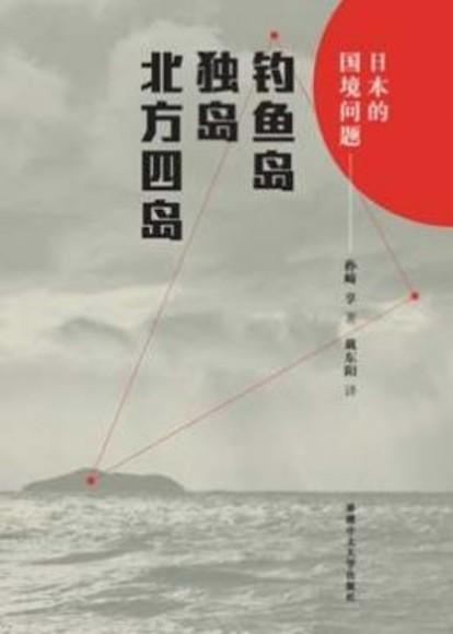 日本的國境問題:釣魚臺、獨島、北方四島(簡體書)