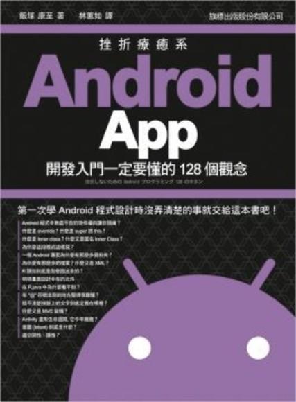 挫折療癒系: Android App 開發入門一定要懂的 128 個觀念