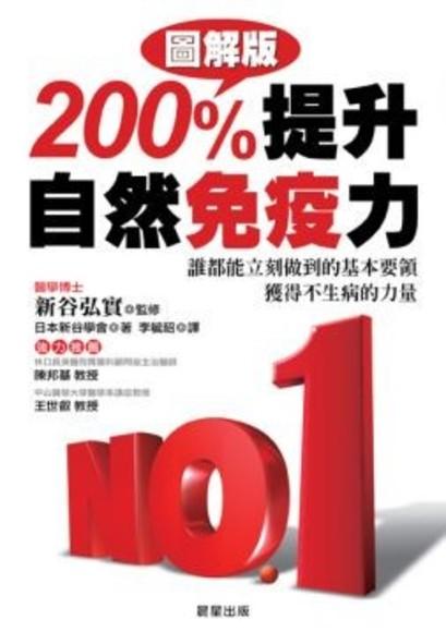 200%提升自然免疫力(圖解版)