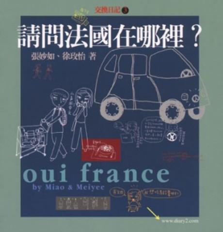 交換日記3─請問法國在哪裡