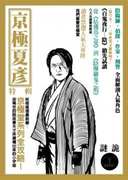 謎詭05:京極堂小宇宙全攻略(平裝)
