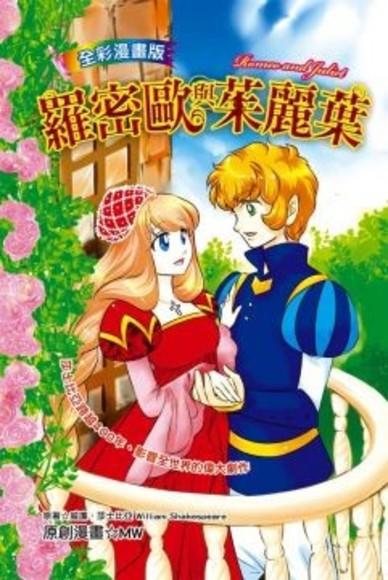 羅密歐與茱麗葉(漫畫版)