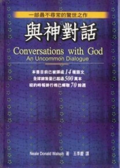 與神對話(Ⅰ)