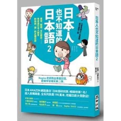 日本人也不知道的日本語2:單字、敬語、文化歷史……學會連日本人都會對你說「讚」的正確日語