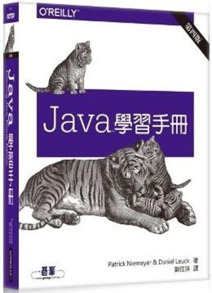 Java學習手冊(第四版)