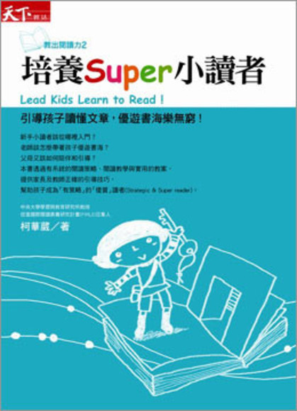 教出閱讀力2:培養Super小讀者(平裝)